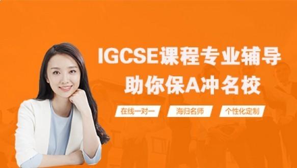 IGCSE在线课程