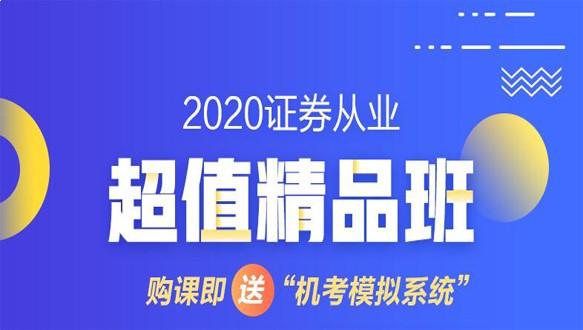 中华会计网—证券从业资格网课