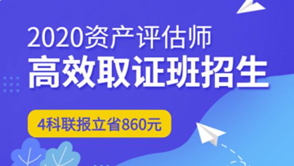 中華會計網—注冊資產評估師網校