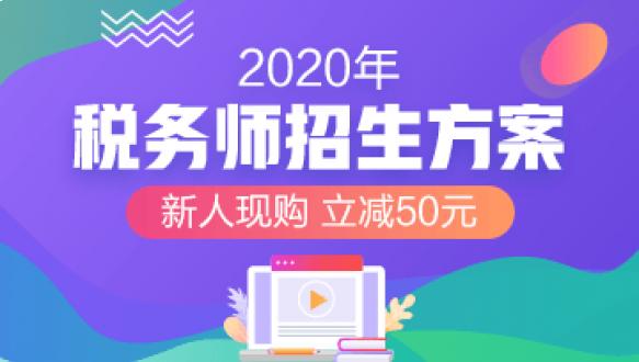 中華會計網—稅務師