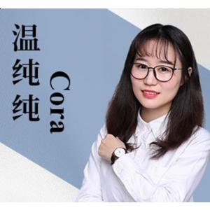 Cora 温纯纯