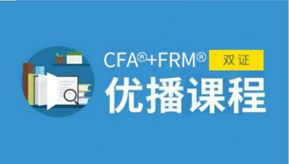 中博CFA?+FRM?雙證優播課程