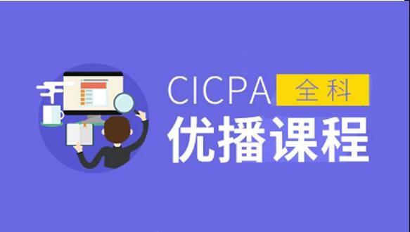 中博CICPA优播课程