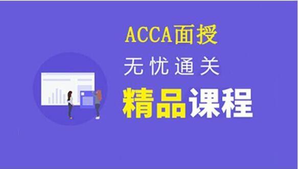 中博ACCA无忧面授课程