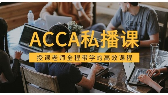 高顿网?!狝CCA私播课全科计划