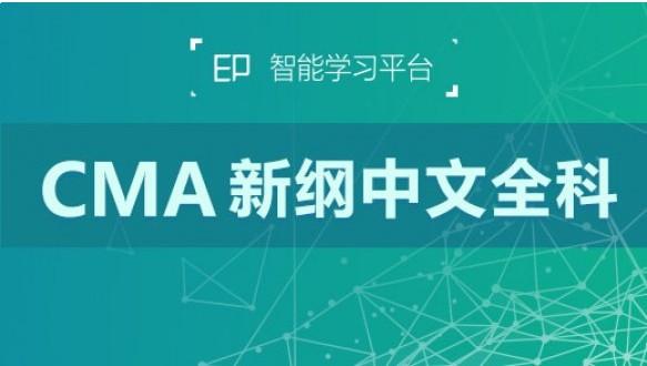 高顿网校—CMA新纲中文全科EP2.0智能学习系列