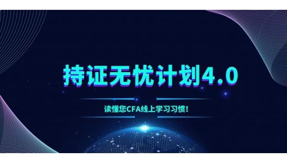 高顿网校—CFA持证无忧4.0-全科