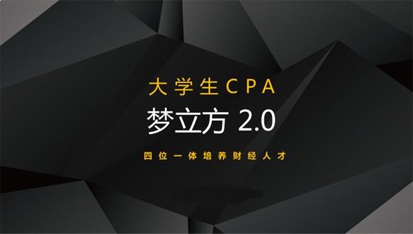 高顿网校—CPA大学生梦立方2.0 A计划