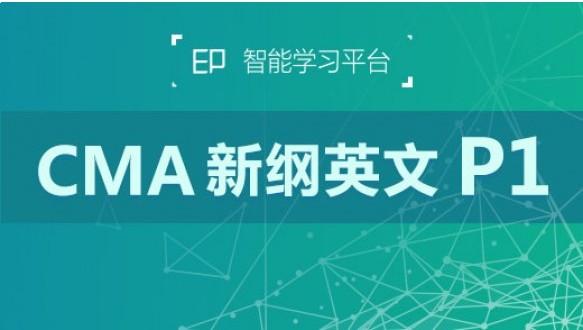 高頓網?!狢MA新綱英文全科EP2.0智能學習系列