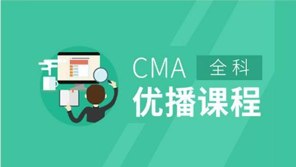 中博CMA优播课程
