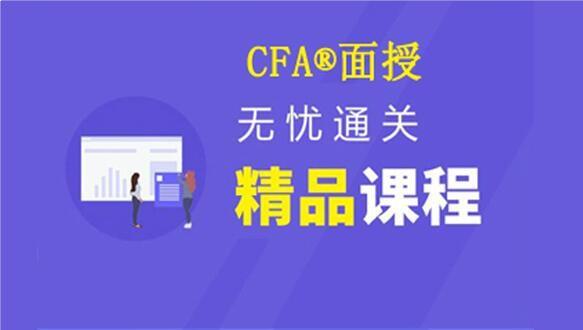 中博CFA®无忧面授课程