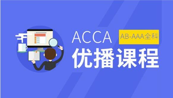 中博ACCA优播网络课程