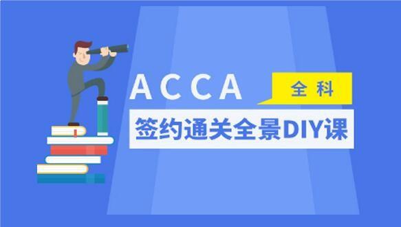 中博ACCA双全景自选课程