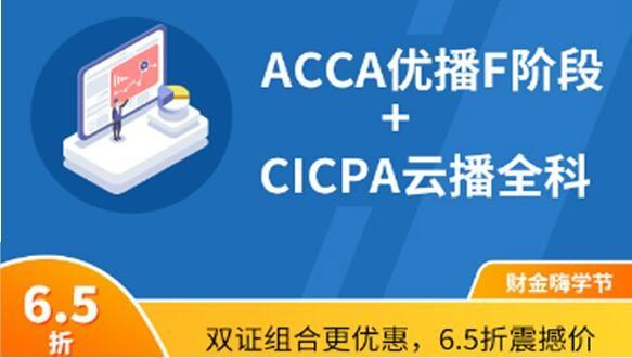 中博ACCA+CPA跨国双证财会课程