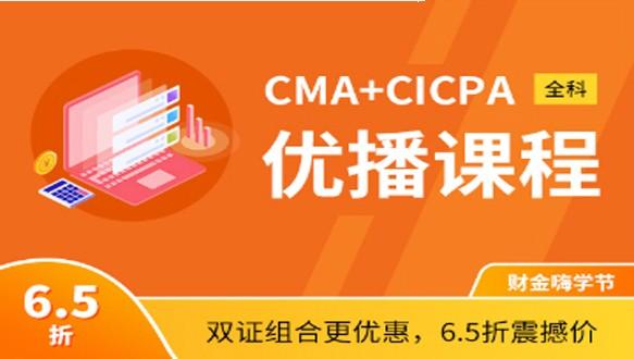 中博CMA+CPA升职双证财会课程