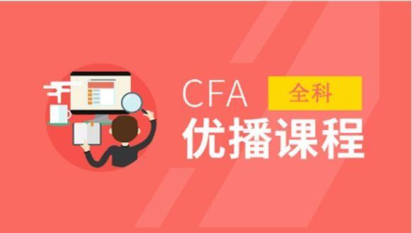 中博CFA?優播課程