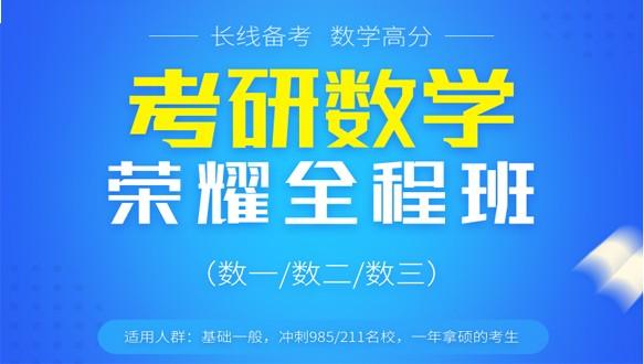河南学府考研—考研数学荣耀全程班