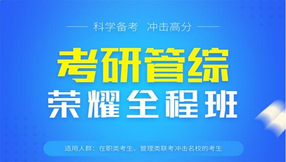 河南学府考研—考研管综荣耀全程班【旅游管理】