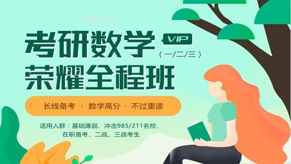 天津学府考研—考研荣耀vip全程班【数学】