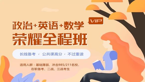 河南学府考研—考研荣耀vip全程班【政治+英语+数学】