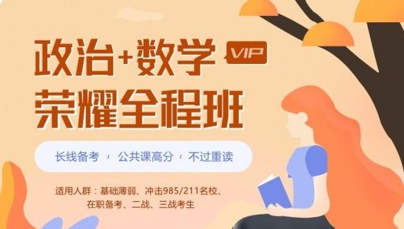 陕西学府考研—考研荣耀vip全程班【政治+数学】