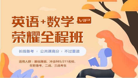 安徽學府考研—考研榮耀vip全程班【英語+數學】