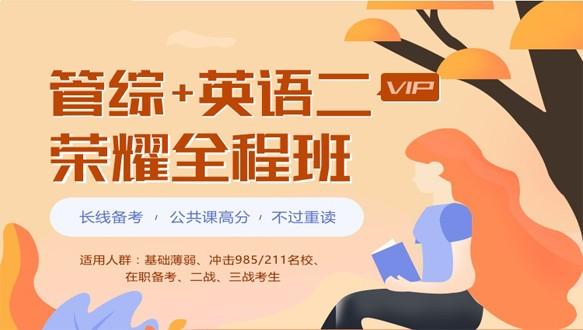 安徽學府考研—考研榮耀vip全程班【199管綜+英語二】