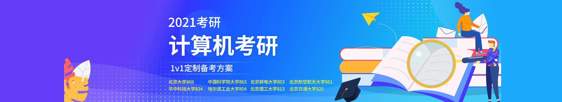 北京啟航考研