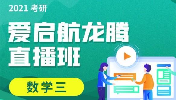 北京爱启航考研—考研数学三