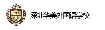 深圳华美国际学校