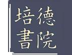 北京培德书院国际学校