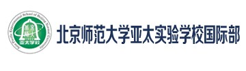 北京师范大学亚太实验学校国际部