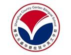 盛華碧桂園中英文學校