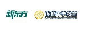 上海新東方優能中學