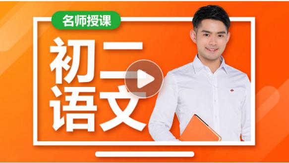 上海昂立教育初二語文名師錄播網課