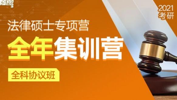 湖北文都考研一考研法硕全年专项营(全科协议班)