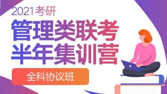 湖北文都考研一考研管理类专硕半年集训营(全科协议班)