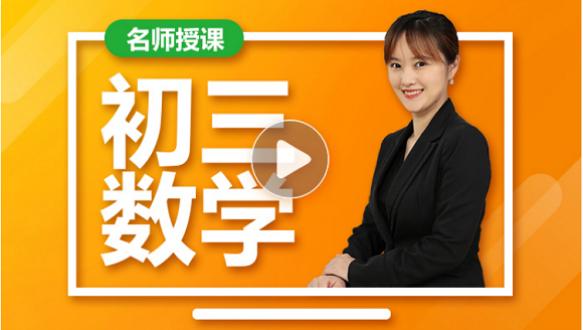 上海昂立教育中考名师录播网课——数学