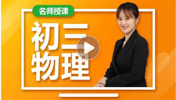 上海昂立教育中考名师录播网课——物理