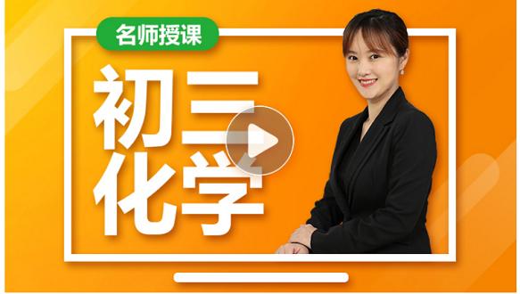 上海昂立教育中考名师录播网课——化学