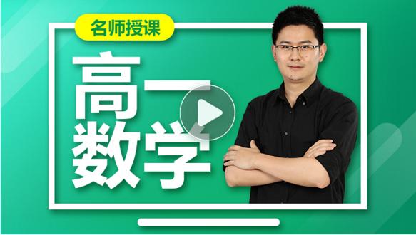 上海昂立教育高一名師網課—數學