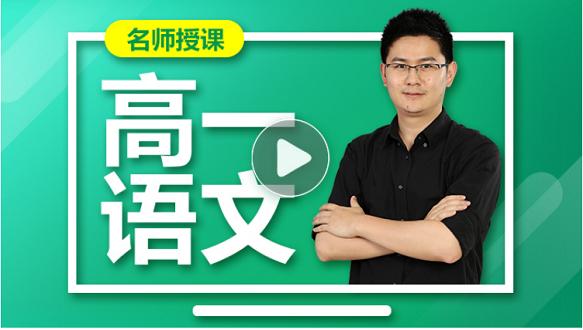上海昂立教育高一名師網課—語文