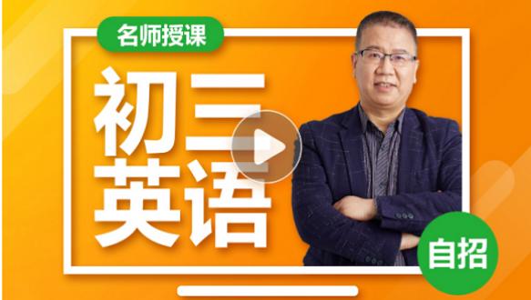 上海昂立教育中考名师录播网课——英语