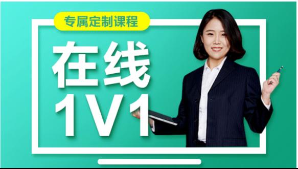 上海昂立教育高一英語名師1對1