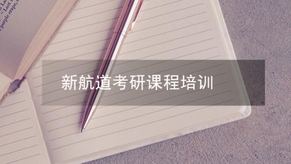 北京新航道考研課程