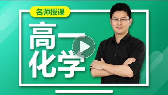 上海昂立教育高一名師網課—化學