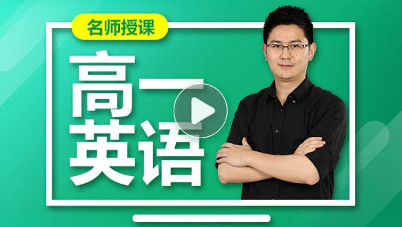 上海昂立教育高一名師網課—英語