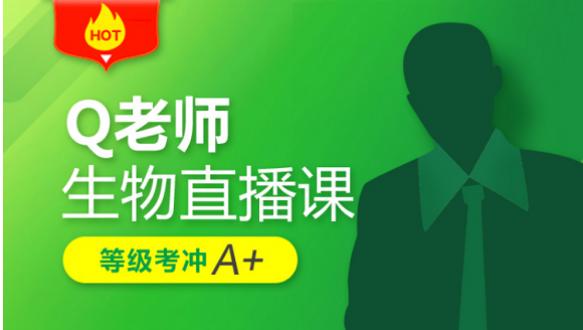 上海昂立教育生物等级考冲A直播课