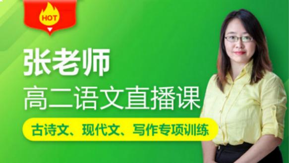 上海昂立教育高二语文直播课