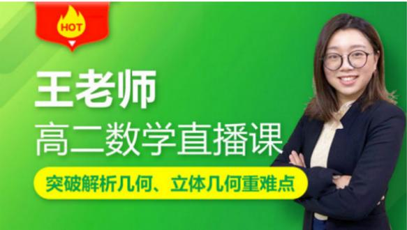 上海昂立教育高二数学直播课